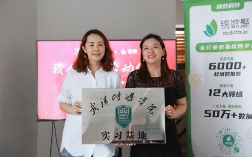 镝数科技与武汉传媒学院达成校企合作,并为实习基地揭牌